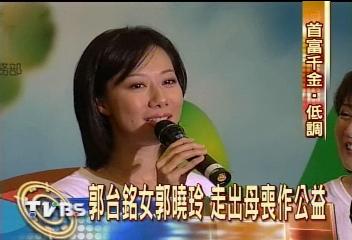 郭臺銘女郭曉玲 走出母喪作公益│TVBS新聞網