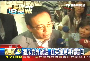 杜英達槓同學 審判長動怒喊:退庭│TVBS新聞網