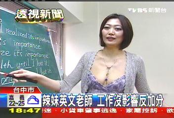 辣妹英文老師 工作沒影響反加分│TVBS新聞網