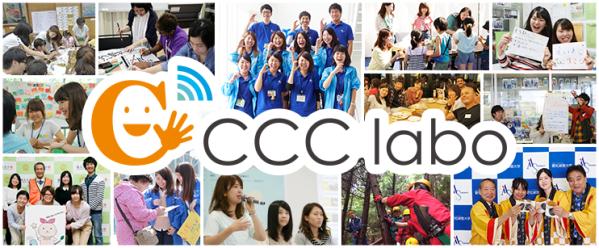 CCC labo Start !!
