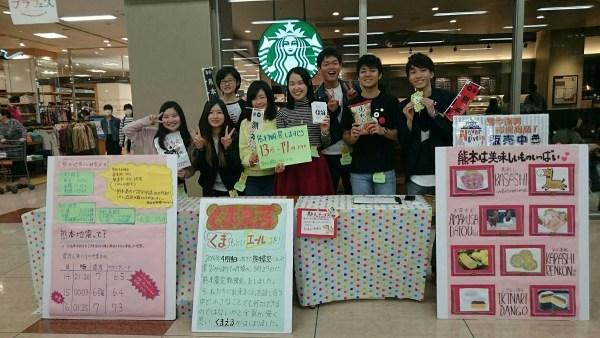 【くまえる】熊本震災支援「熊本のみなさんを応援しよう!」