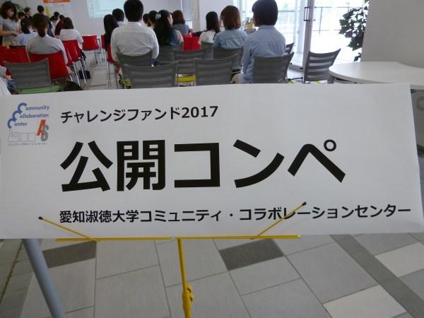 チャレンジファンド 公開コンペ