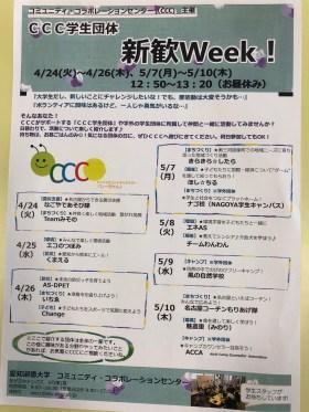 ★新歓Week!開催しまーす★