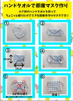 ☆手作りマスクボランティア☆ 実施報告