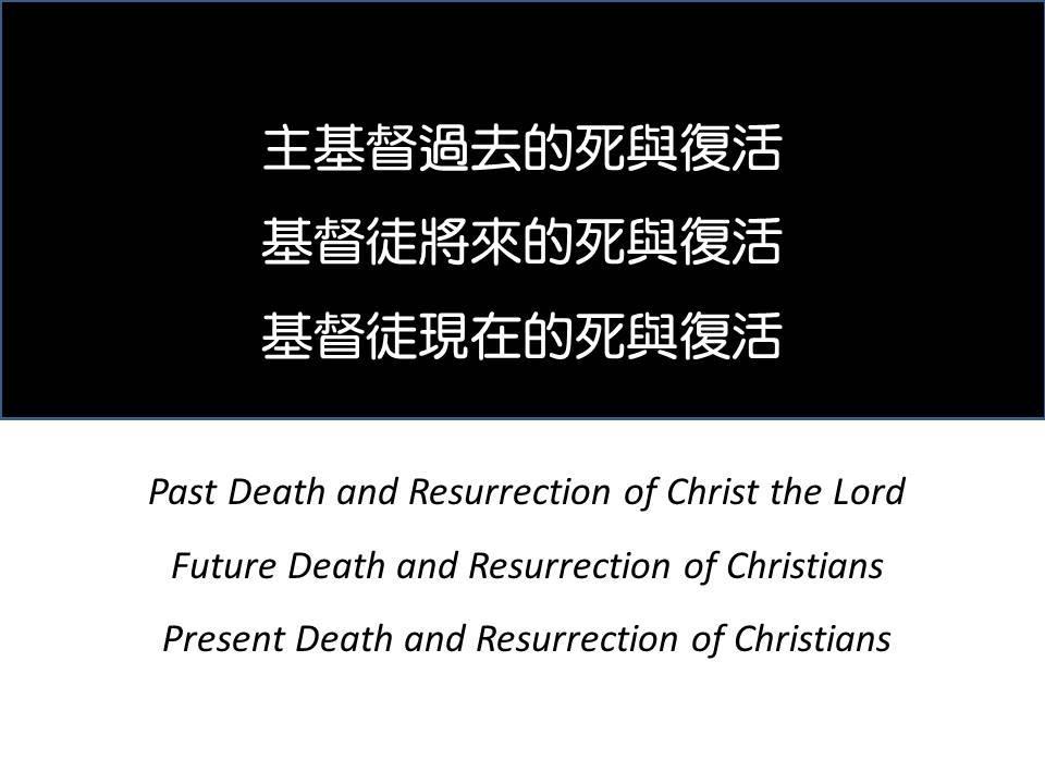 主基督過去的死與復活