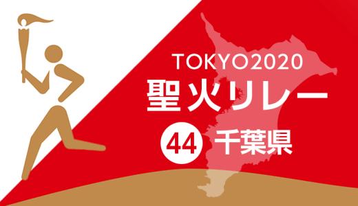 東京2020聖火リレー千葉県のルートや芸能人ランナーは?一般応募方法も!
