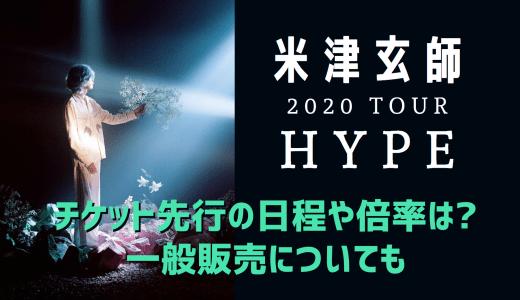 米津玄師2020ツアー[HYPE]チケット先行の日程や倍率は?一般販売についても