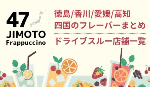 47JIMOTOフラペ|徳島/香川/愛媛/高知の味とドライブスルー店舗一覧