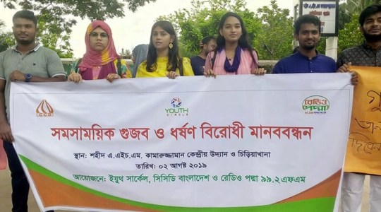"CCD Bangladesh has arranged today a Public Speaking Event and Human Chain against ""Contemporary Rumors and Rape"""