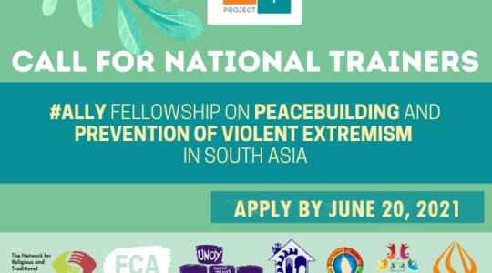 Call for National Trainers