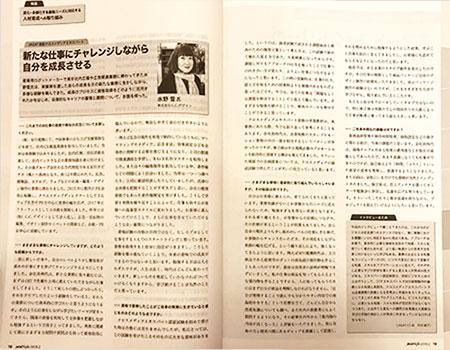 JAGAT Info 紹介記事_水野雪