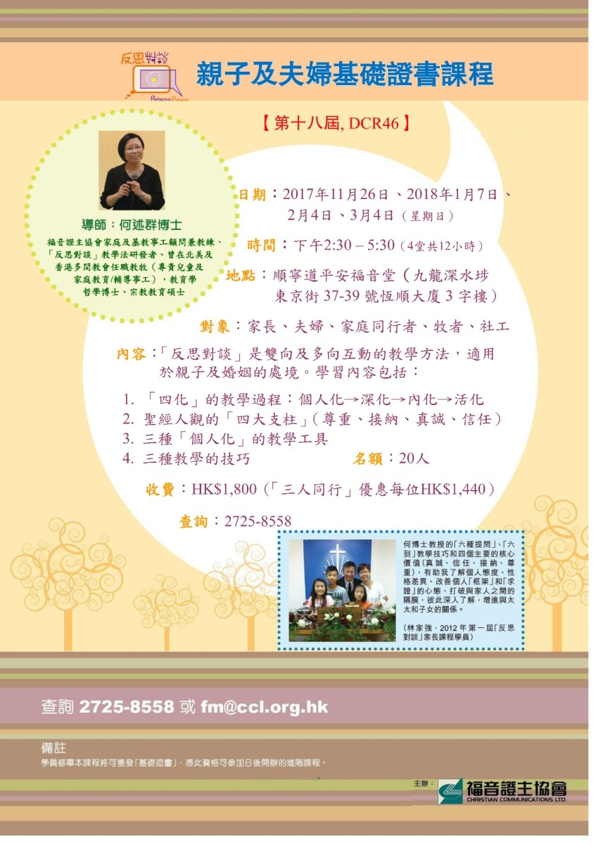 「反思對談」親子及夫婦基礎證書課程(第十八屆, DCR46)
