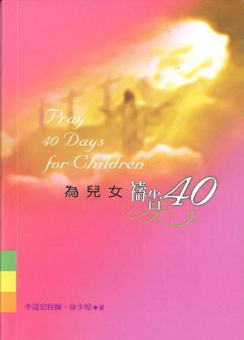 Day 1  ~ 與孩子建立親密關係