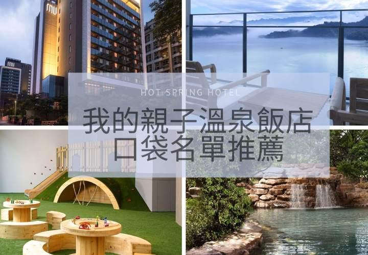 親子溫泉飯店推薦