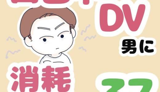 自己中DV男に消耗した話【37】
