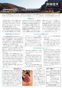 満福通信2017年12月(Vol.01/No.03)