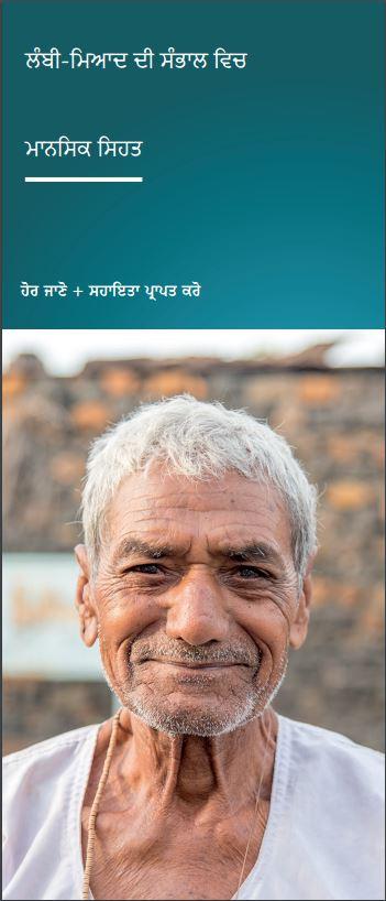 LTC Punjabi