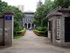 Nanjing Union Theological Seminary