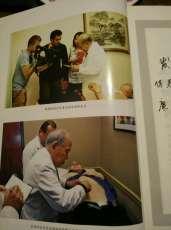 Jin Nanzhu soigne un cancéreux dans une clinique américaine