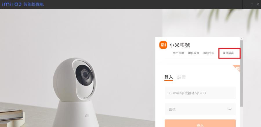 Mi-home-camera-software-language