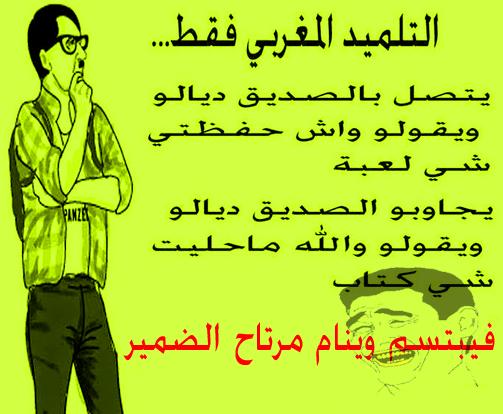 نكت مغربية مضحكة اجمل النكات المغربية كيوت