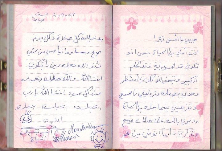 صديقة رسالة الى صديقتي في المدرسة