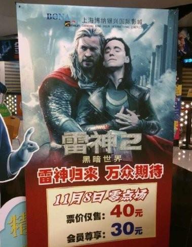 Cartel de Thor 2 en China