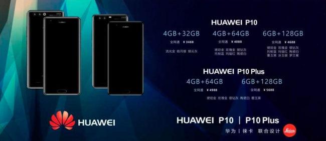 versiones y precios del Huawei P10
