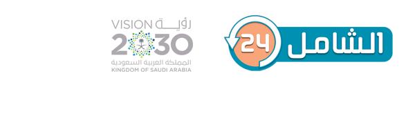 متطلبات سوق العمل السعودي 2030