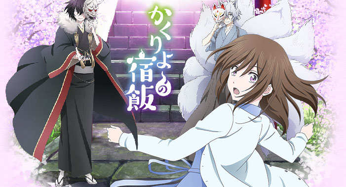 kakuriyo no yadomeshi episode 26 subtitle indonesia