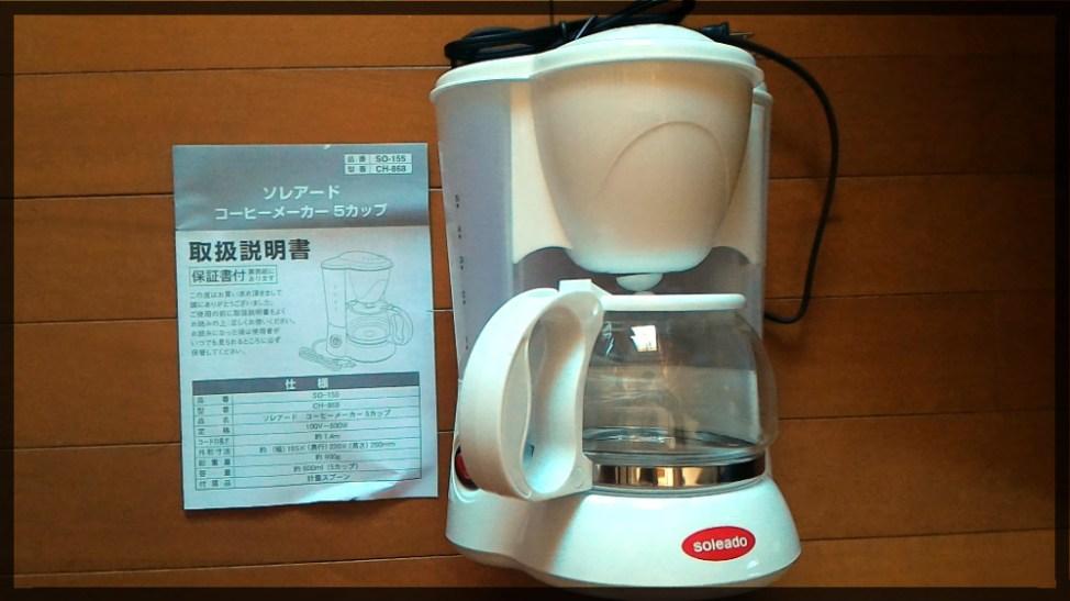 ソレアード コーヒーメーカー5カップ 同梱内容