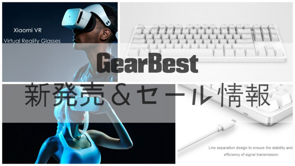 【GearBest新発売&セール情報】コントローラー付きXiaomi VR 3D ゴーグル、Xiaomi MK01 バックライトキーボード!