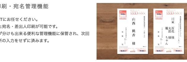 GLAM PRINT(グラムプリント)おすすめポイント 宛名印刷・管理が無料