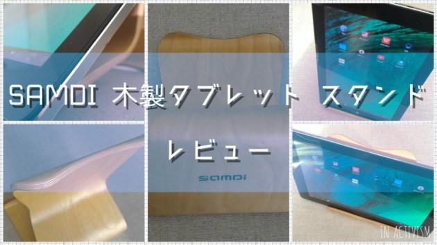 SAMDI Wood Tablet Stand Ivory