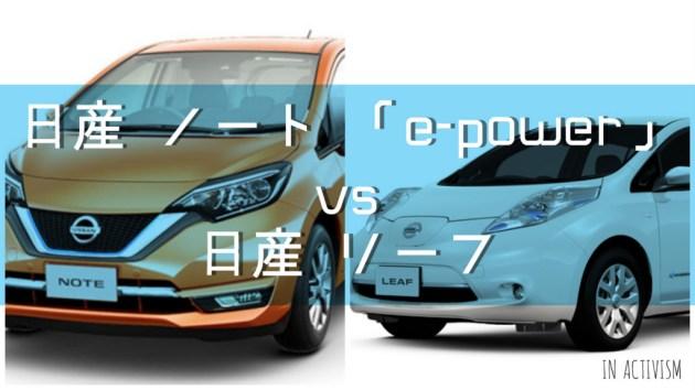日産ノート「e-powerとリーフ【LEAF】の比較