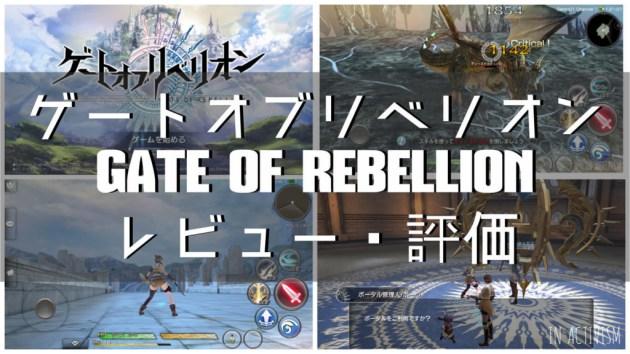 ゲートオブリベリオン(GATE OF REBELLION)レビュー・評価