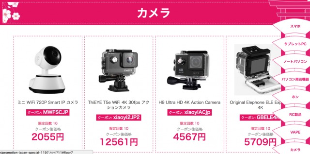 gearbest spring saleカメラ製品