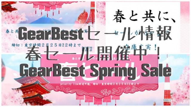 gearbest spring sale開催中