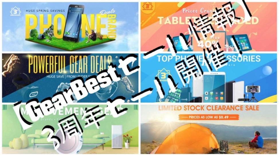 GearBest3周年(3rd Anniversary)セール