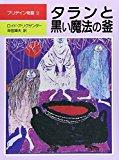 タランと黒い魔法の釜 (児童図書館・文学の部屋 プリデイン物語 2)