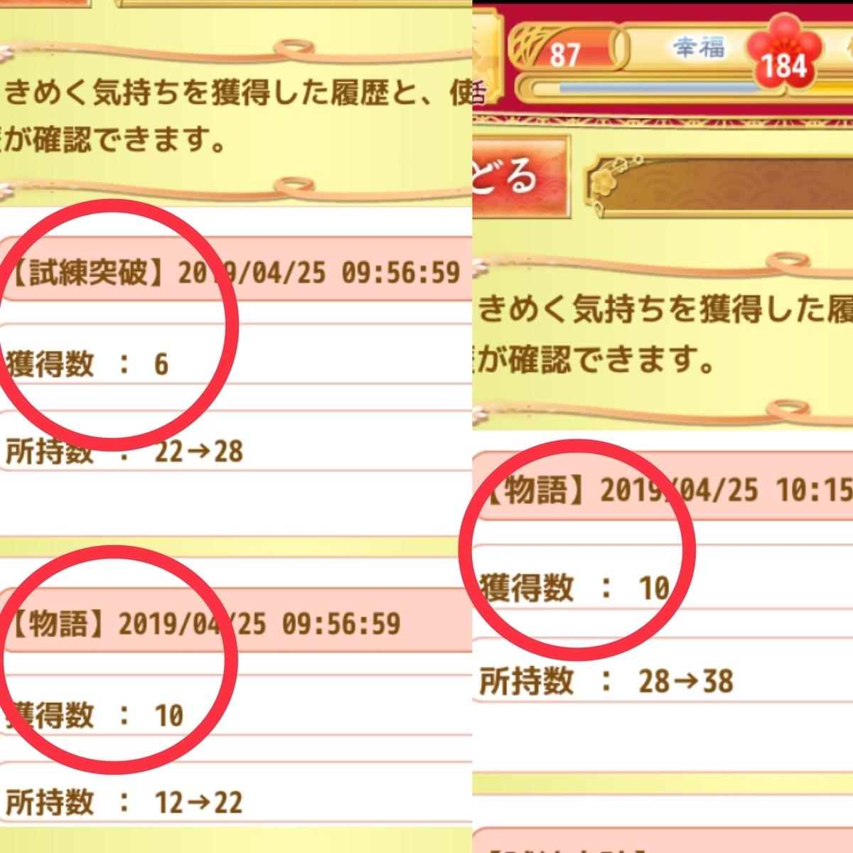 f:id:MIORI-NAGOYA-OWARINOKUNI:20190427164106j:plain