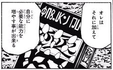 f:id:Manga_Maestro:20161020135602p:plain