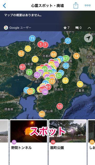 心霊スポット廃墟マップ