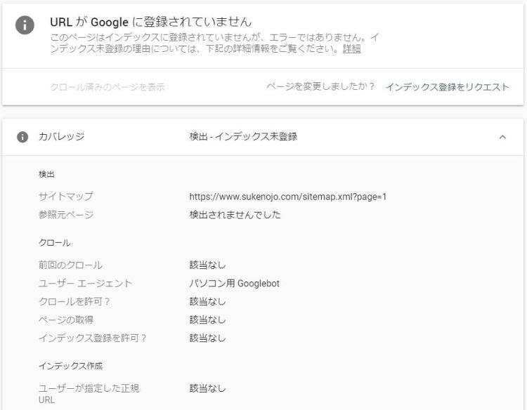 f:id:Sukenojo1023:20200419095334j:plain