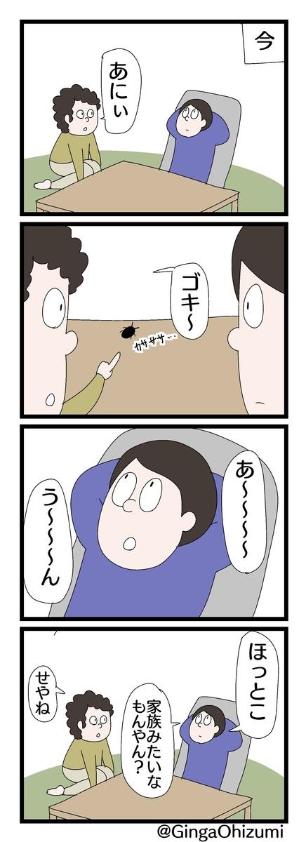 f:id:YuruFuwaTa:20191129172742j:plain