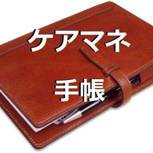 ケアマネ手帳の便利さを紹介。