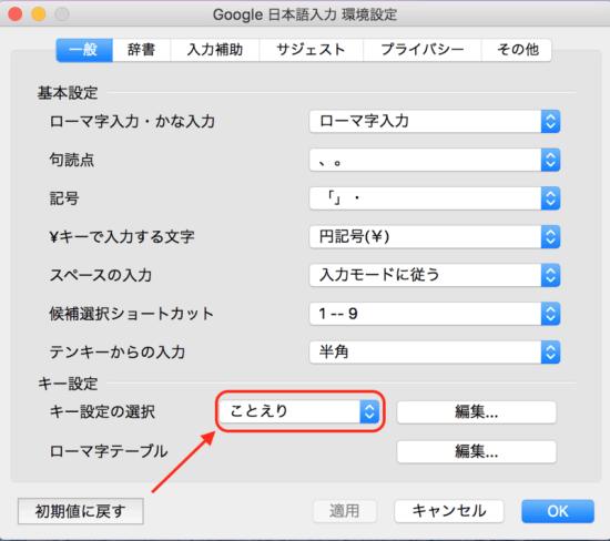 Google日本語入力の環境設定