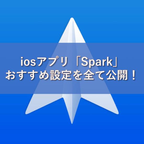 iPhoneメールアプリSparkのロゴ