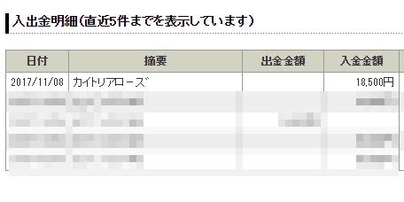 f:id:bambamboo333:20171108163444j:plain