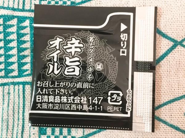 f:id:byousatsu-pn2:20170711233637j:plain